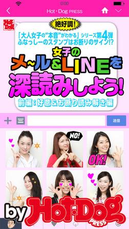 バイホットドッグプレス 女子のメール&LINEを深読みしよう! 2014年 8/22号-電子書籍