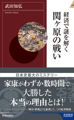 経済で謎を解く 関ヶ原の戦い-電子書籍