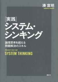 実践システム・シンキング 論理思考を超える問題解決のスキル(KS社会科学専門書)