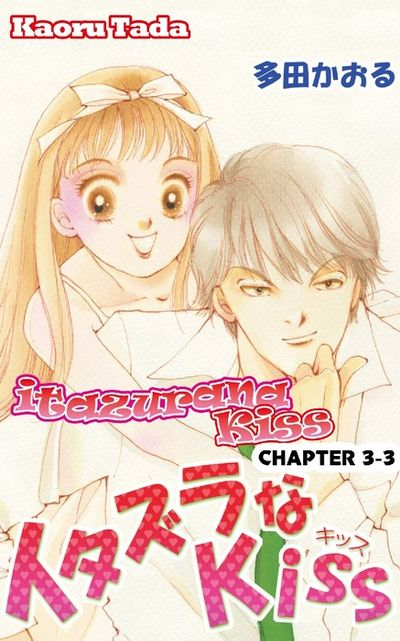 itazurana Kiss, Chapter 3-3