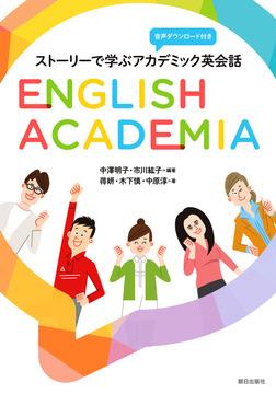 [音声DL付き]ストーリーで学ぶアカデミック英会話 English Academia-電子書籍