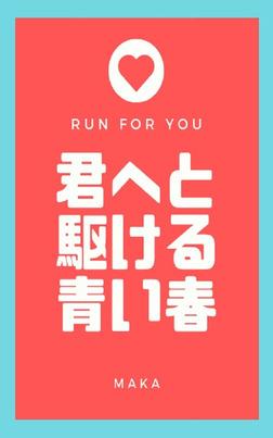 君へと駆ける青い春-電子書籍