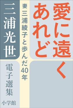三浦光世 電子選集 愛に遠くあれど-夫と妻の対話- ~妻・三浦綾子と歩んだ40年~-電子書籍