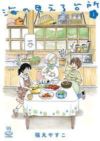 海の見える台所(思い出食堂コミックス)