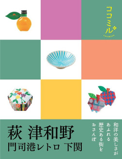 ココミル 萩 津和野 下関(2017年版)-電子書籍