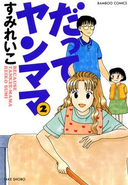だってヤンママ(2)-電子書籍