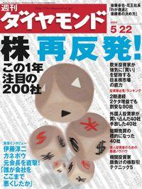 週刊ダイヤモンド 04年5月22日号