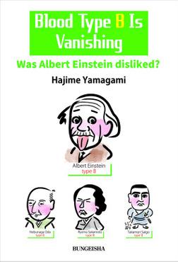 Blood Type B Is Vanishing Was Albert Einstein disliked?-電子書籍