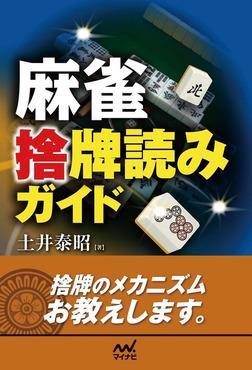麻雀 捨牌読みガイド-電子書籍