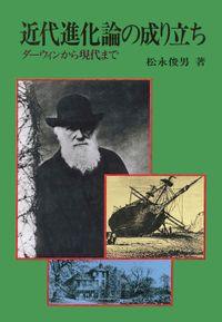 近代進化論の成り立ち ダーウィンから現代まで