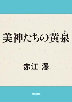 美神たちの黄泉-電子書籍