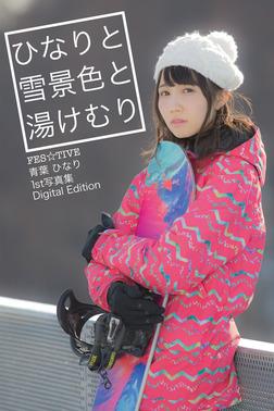 FES☆TIVE青葉ひなり 1st写真集「ひなりと雪景色と湯けむり」-電子書籍