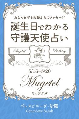 5月16日~5月20日生まれ あなたを守る天使からのメッセージ 誕生日でわかる守護天使占い-電子書籍