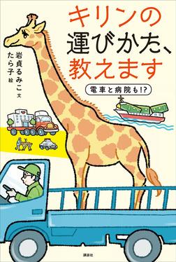 キリンの運びかた、教えます-電子書籍