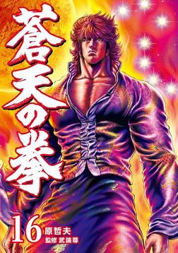 蒼天の拳 16巻-電子書籍