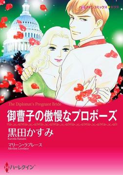 御曹子の傲慢なプロポーズ-電子書籍