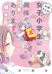 【期間限定 試し読み増量版】お姉さんは女子小学生に興味があります。【カラーページ増量版】(1)