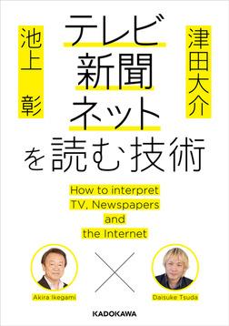 池上彰×津田大介 テレビ・新聞・ネットを読む技術-電子書籍