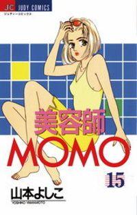 美容師MOMO(15)