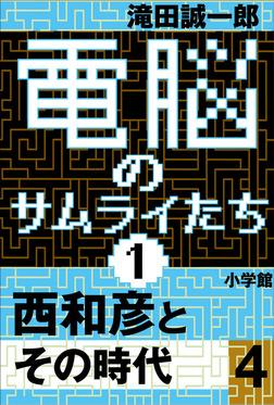 電脳のサムライたち1 西和彦とその時代4-電子書籍