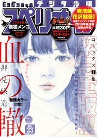 ビッグコミックスペリオール 2017年23号(2017年11月10日発売)