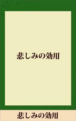 悲しみの効用 【五木寛之ノベリスク】-電子書籍