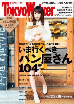 TokyoWalker東京ウォーカー 2014 No.18-電子書籍