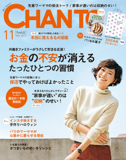 CHANTO 2017年 11月号-電子書籍