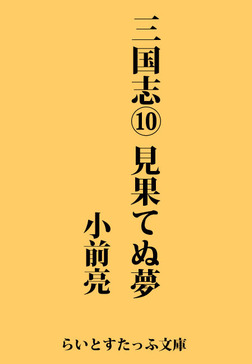 三国志10 見果てぬ夢-電子書籍