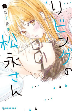 リビングの松永さん(4)-電子書籍