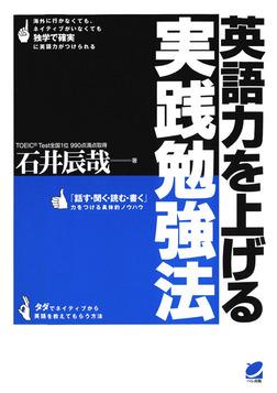 英語力を上げる実践勉強法-電子書籍