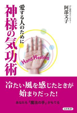 神様の気功術-電子書籍