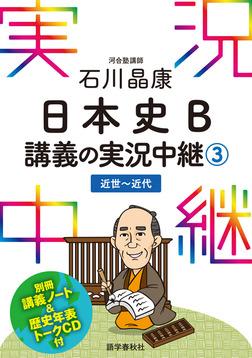 [音声DL付]石川晶康日本史B講義の実況中継(3)-電子書籍