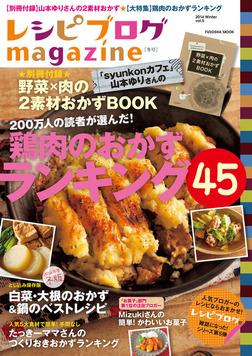 レシピブログmagazine Vol.5 冬号-電子書籍