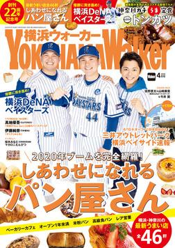 YokohamaWalker横浜ウォーカー2020年4月号-電子書籍