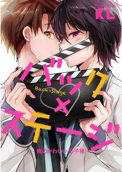 バック×ステージ -俺のかわいい王子様-【単話売】-電子書籍