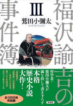 福沢諭吉の事件簿 III-電子書籍