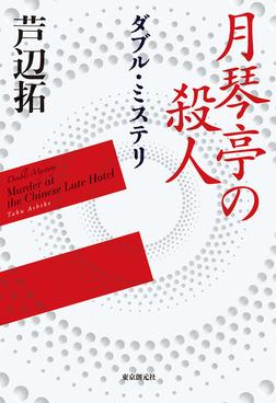 ダブル・ミステリ-電子書籍