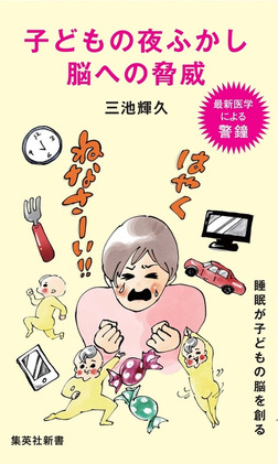 子どもの夜ふかし 脳への脅威-電子書籍