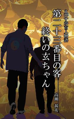 えびす亭百人物語 第二十三番目の客 終いの玄ちゃん-電子書籍