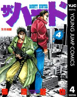 ザ・ハード 4-電子書籍