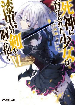 死神に育てられた少女は漆黒の剣を胸に抱くVI-電子書籍
