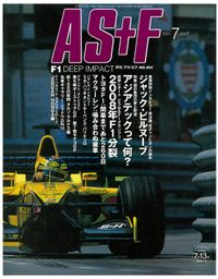 AS+F(アズエフ)2001年7月号