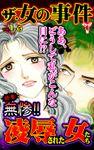 ザ・女の事件【合冊版】Vol.1-5
