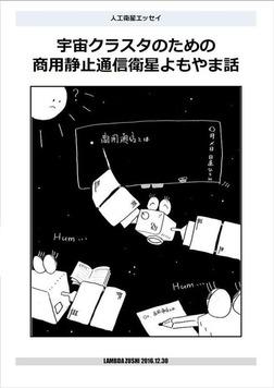 宇宙クラスタのための商用静止通信衛星 電子Ver.-電子書籍