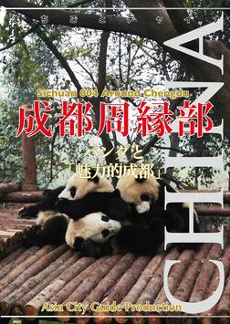四川省004成都周縁部 〜パンダと「魅力的成都」-電子書籍