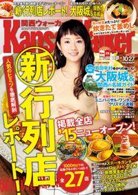 KansaiWalker関西ウォーカー 2015 No.20