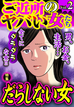 ご近所のヤバい女たち Vol.2-電子書籍