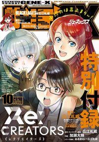 月刊サンデーGX 2017年10月号(2017年9月19日発売)