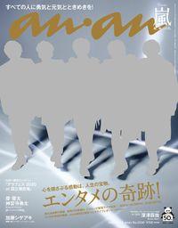 anan(アンアン) 2020年 12月23日号 No.2230[エンタメの奇跡!]
